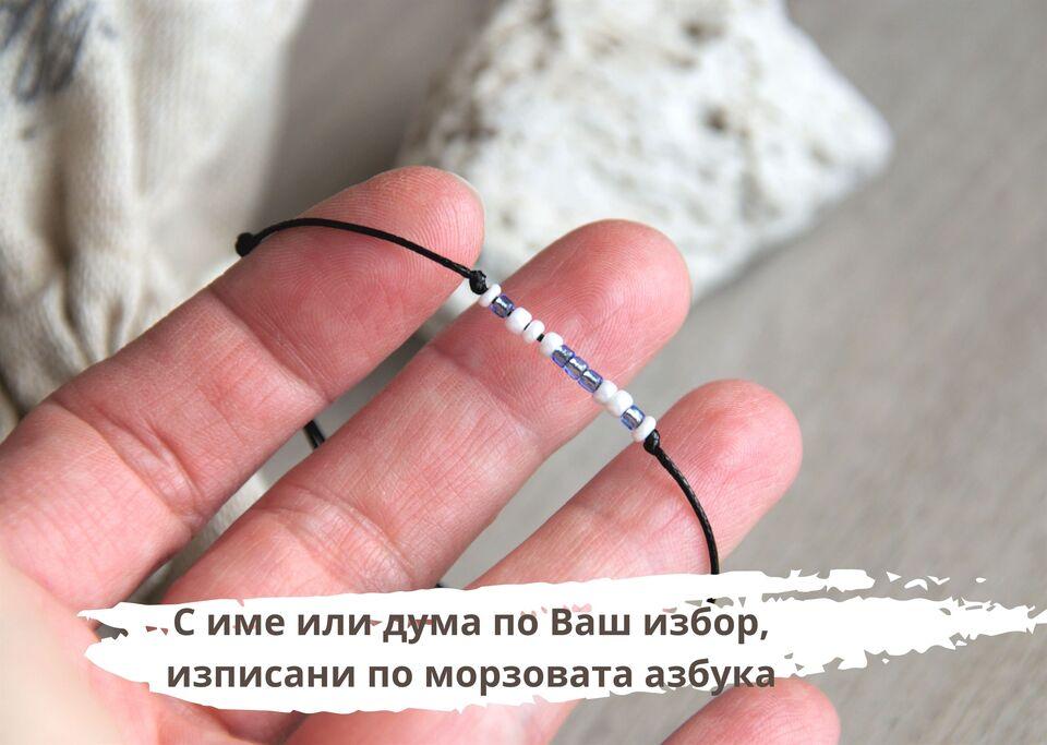 Гривна с кристали морзова азбука с дума или име по избор